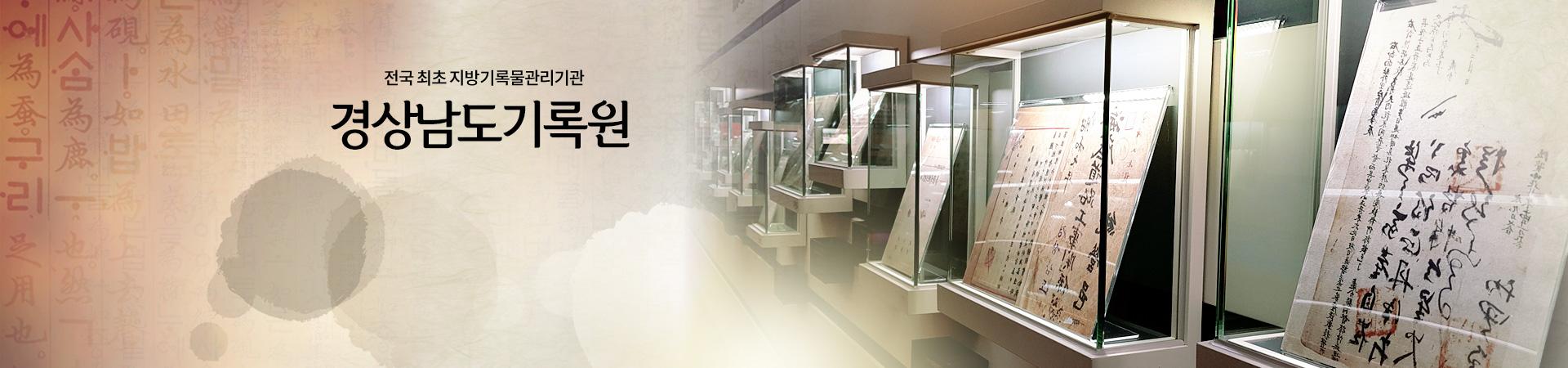전국 최초 지방영구기록물관리기관. 경상남도기록원